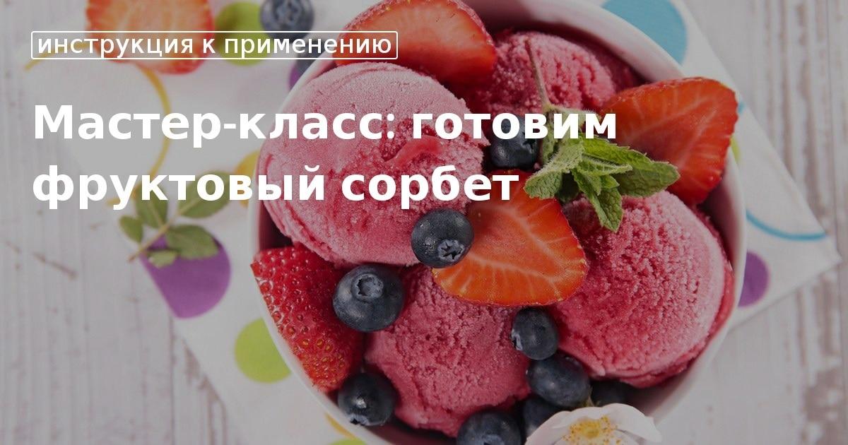Фруктовое мороженое в домашних условиях