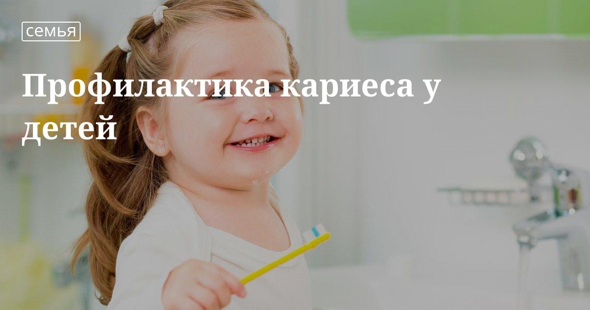 Беседа с детьми о профилактике кариеса