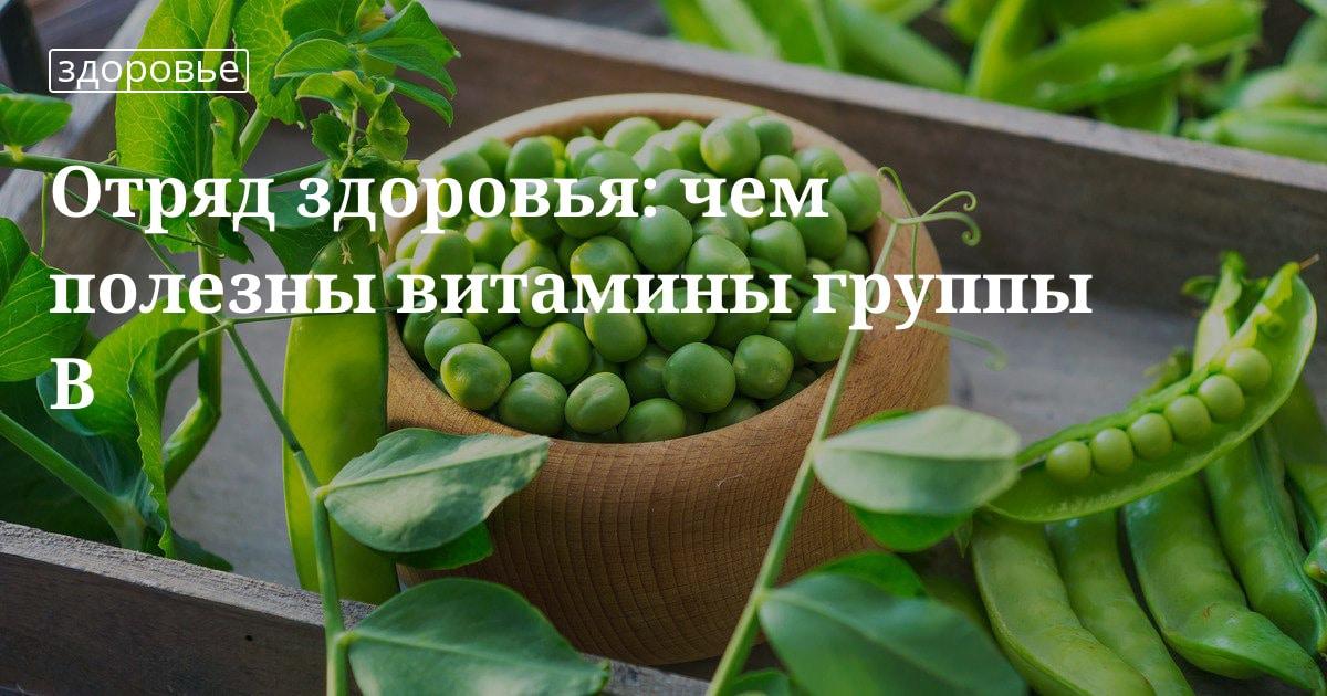Чем полезны витамины группы б