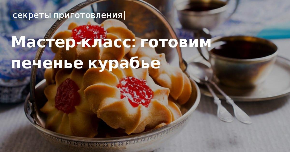 Рецепт курабье на Вкусном Блоге