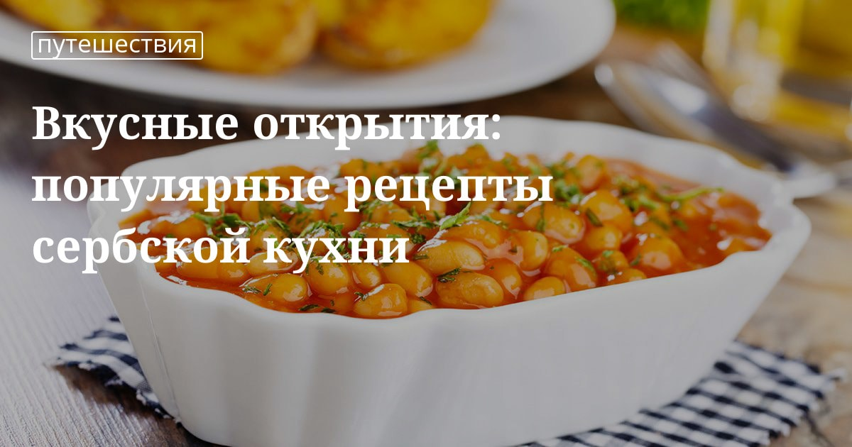 Сербские рецепты теста