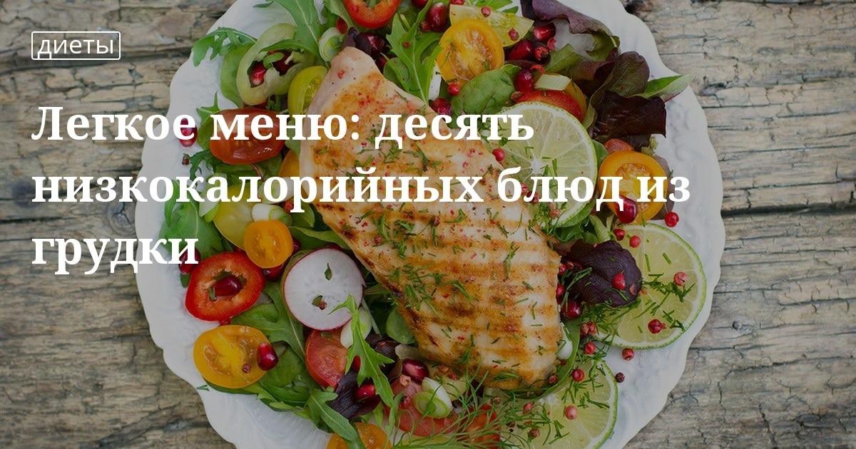Запеченная курица с овощами пп. Запеченное куриное Филе: ПП- ужин.
