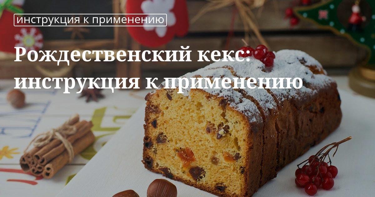 Рецепт рождественского кекса, который нужно готовить уже сейчас