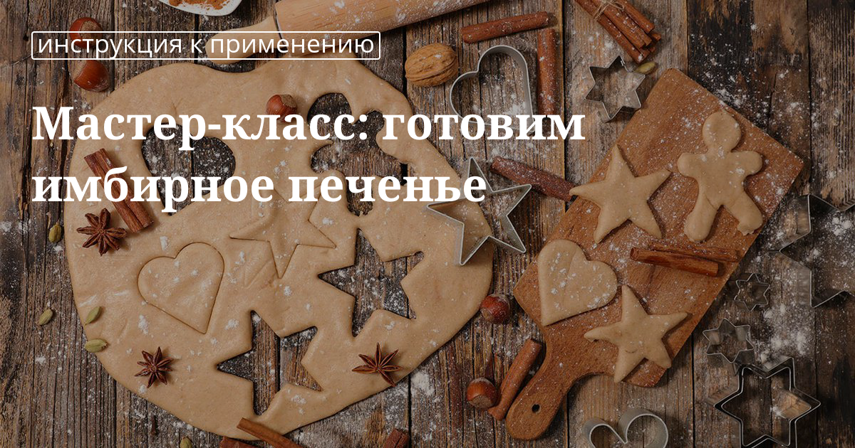 Имбирное печенье: пошаговый рецепт от Юлии Высоцкой Официальный сайт кулинарных рецептов Юлии Высоцкой