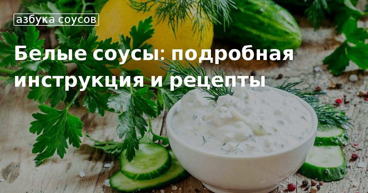 Белый соус рецепт приготовления