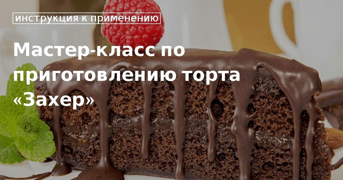 Торт захер рецепт от александра селезнева