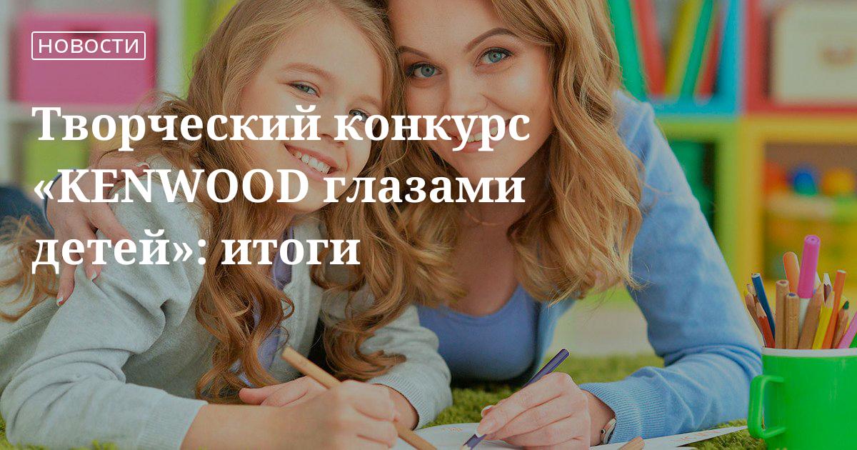Сайт творческий конкурс для детей