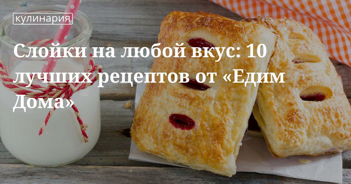 юлия высоцкая рецепты выпечка из слоеного теста-хв8