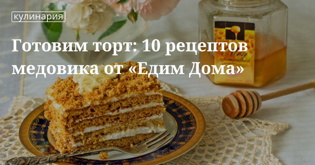 Едим дома рецепты пирожное