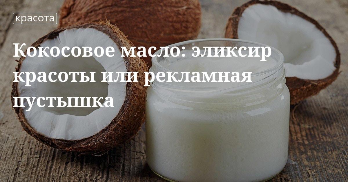 Чем кокосовое масло холодного отжима отличается от обычного?