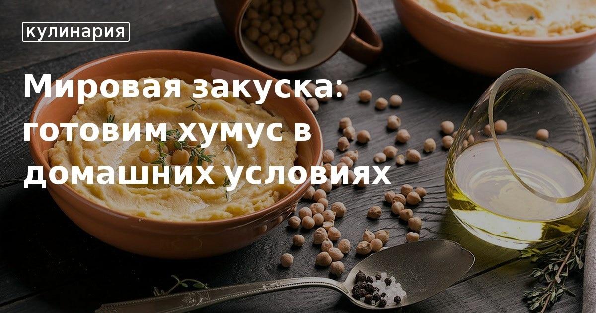 Приготовить хумус рецепт