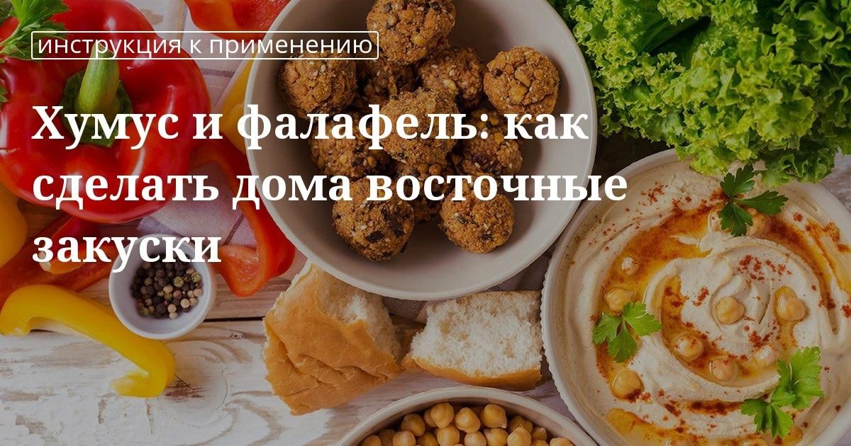 Фалафель: что это за блюдо, с чем его едят, и как готовят