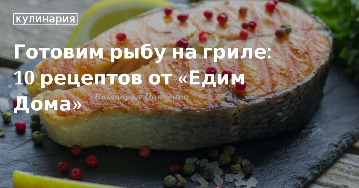 Рыба на гриле - 7 рецептов с фото