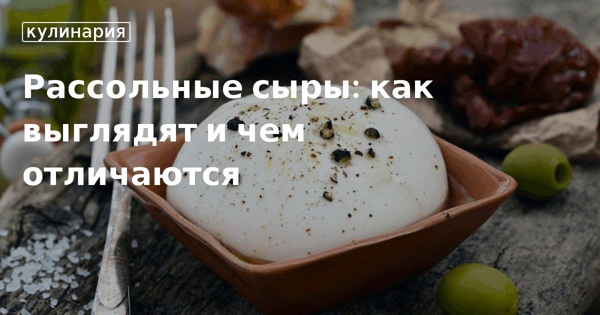 Из чего делают моцареллу в россии