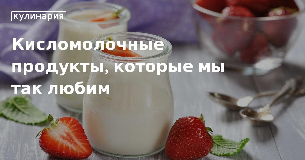 Молоко и молочные продукты. Состав и польза.