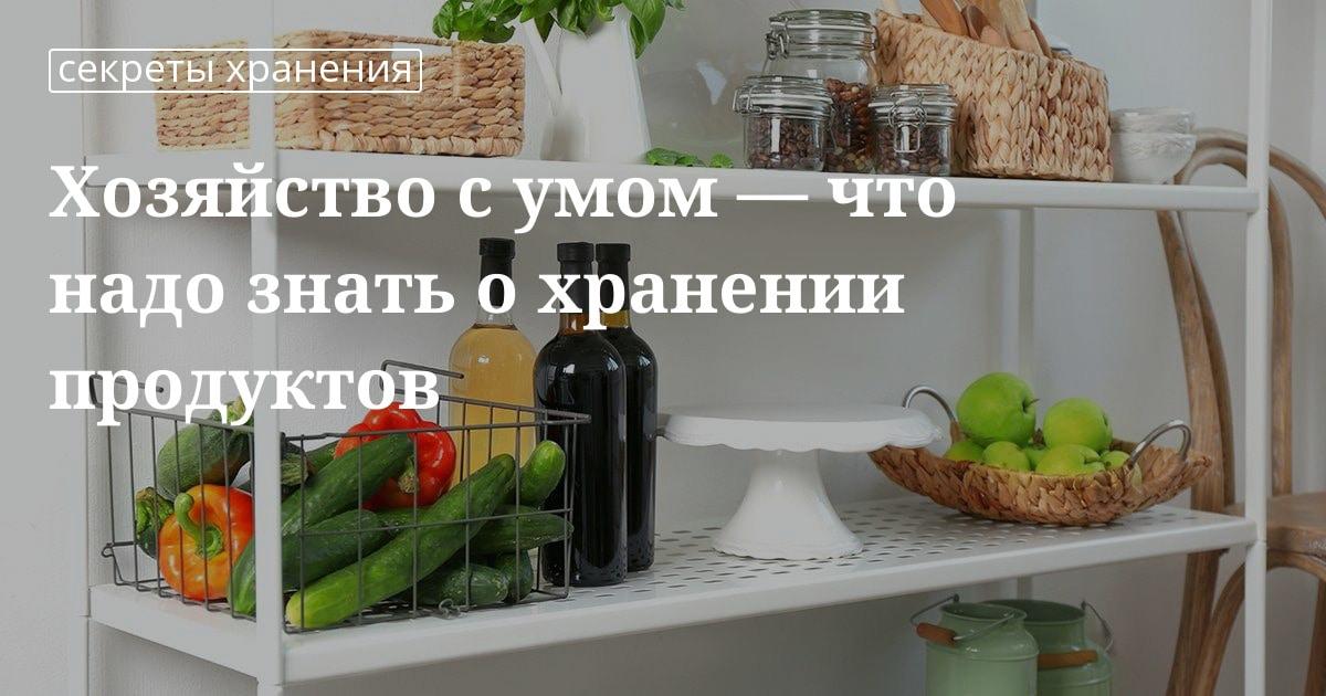 В чем лучше хранить продукты