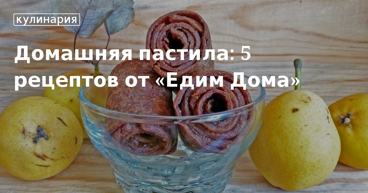 Пастила: 45 рецептов заготовок на зиму в домашних условиях » Сусеки