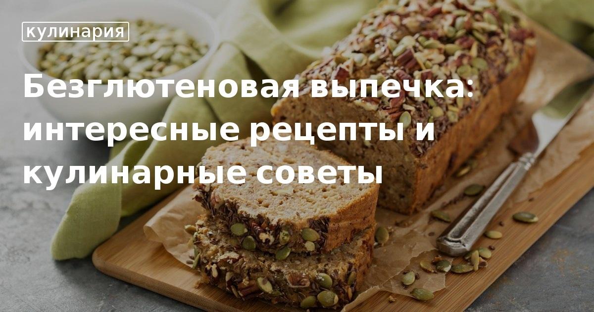 Пирог без глютена рецепт