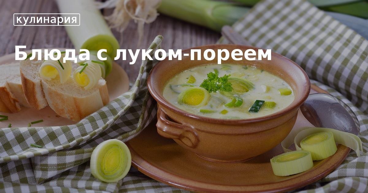 Как использовать лук порей в кулинарии