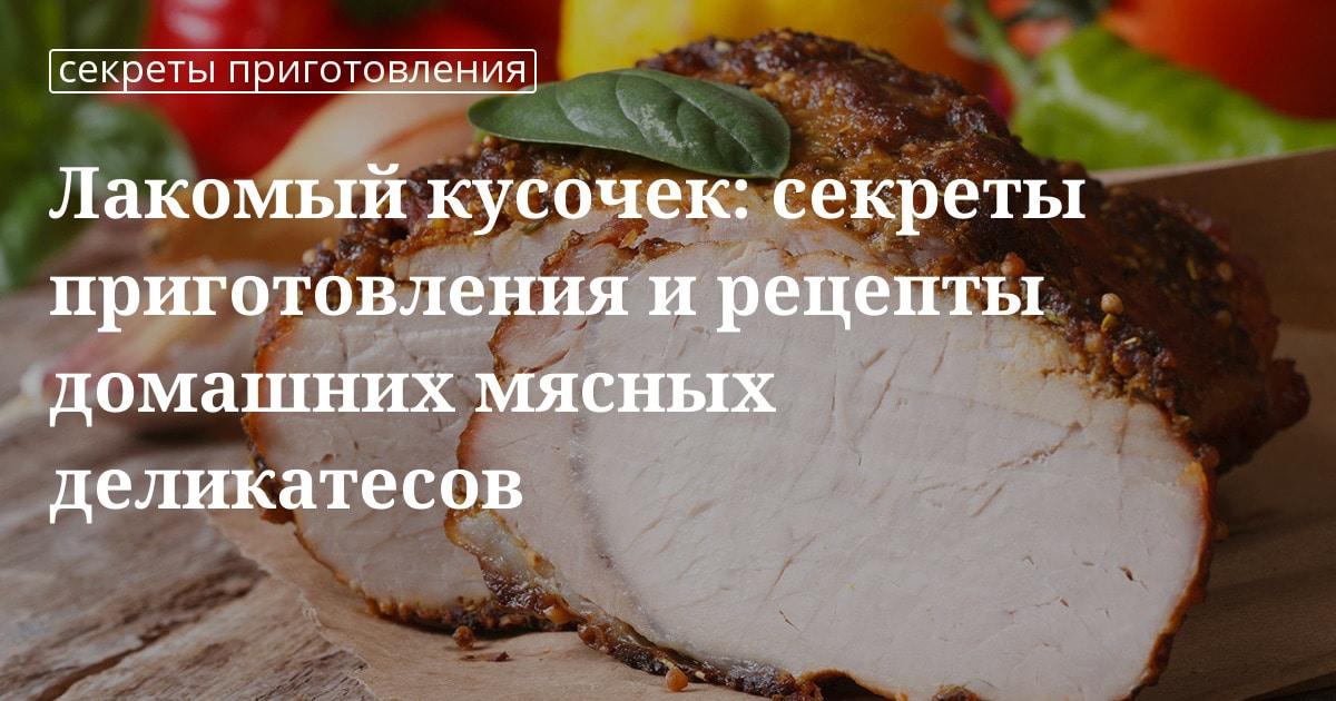 Рецепты приготовления мясных деликатесов в домашних условиях