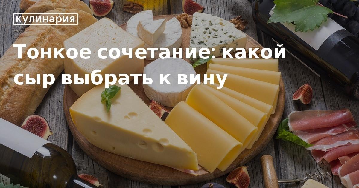 Сыр выдержанный в вине