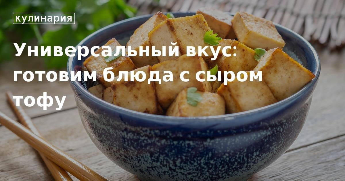 Как делается сыр тофу