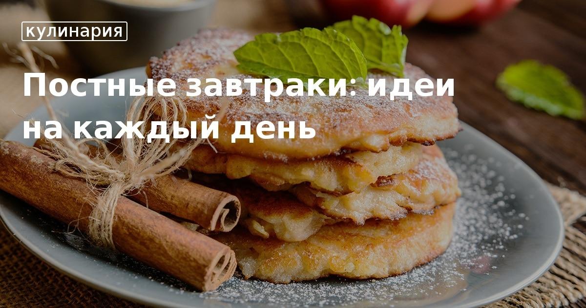 Постный завтрак на скорую руку