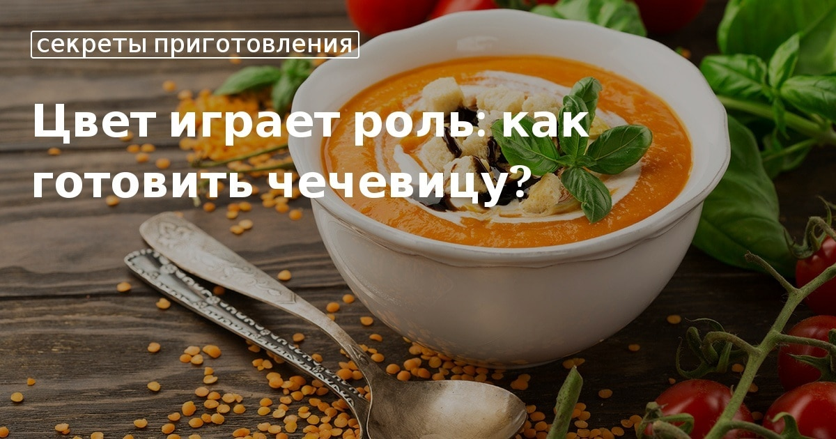 Кулинарные советы. Цвет играет роль: как готовить чечевицу?