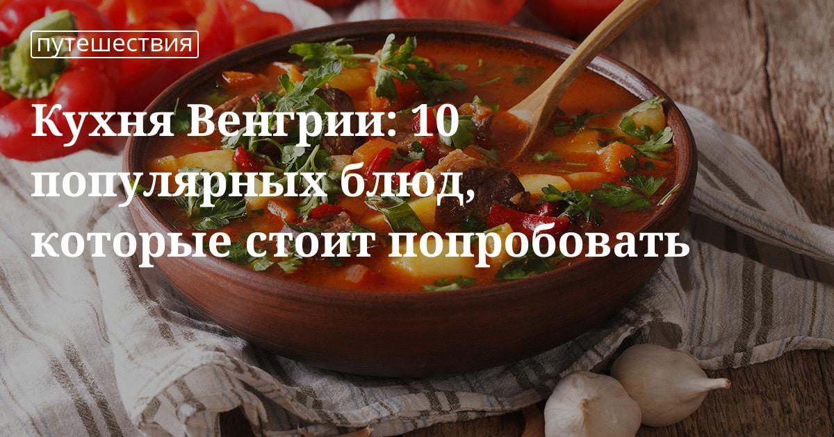 Венгерская выпечка