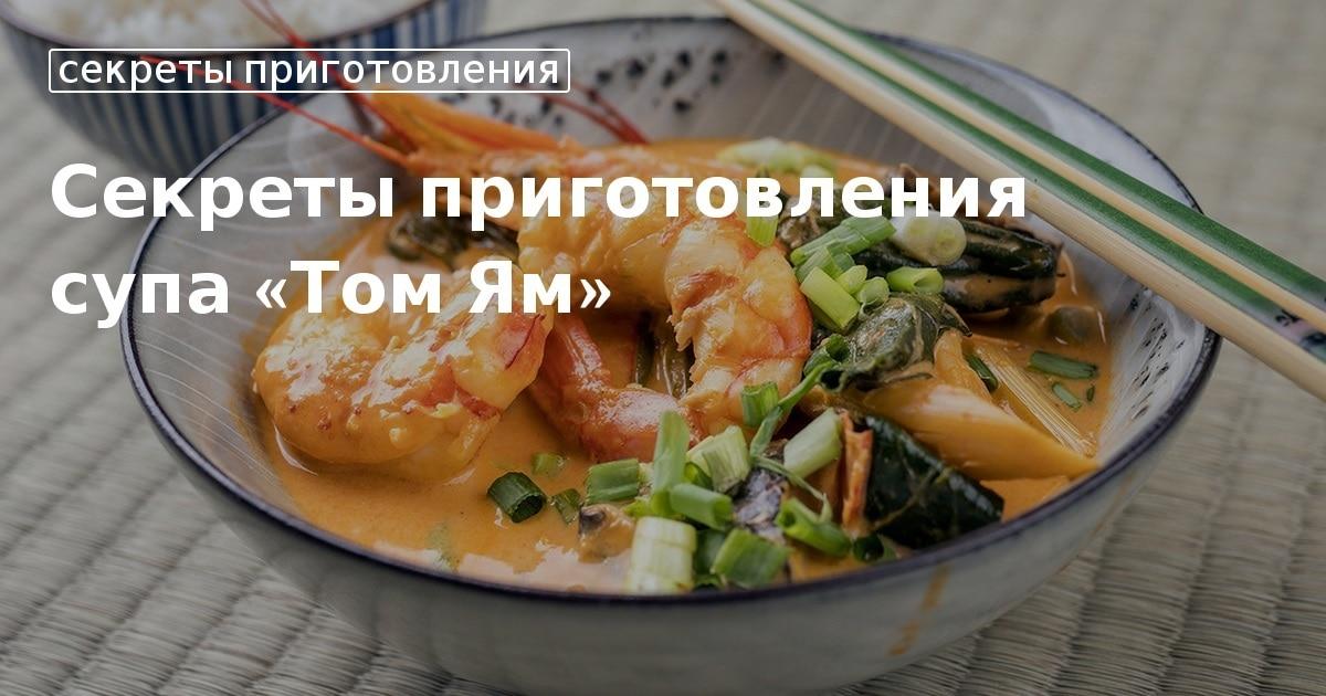 Том ям рецепт классический с креветками