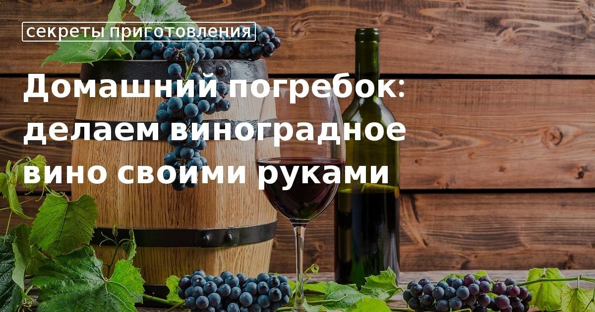 Вино из белого винограда своими руками