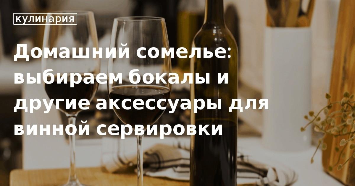 Бокалы для вина виды картинки