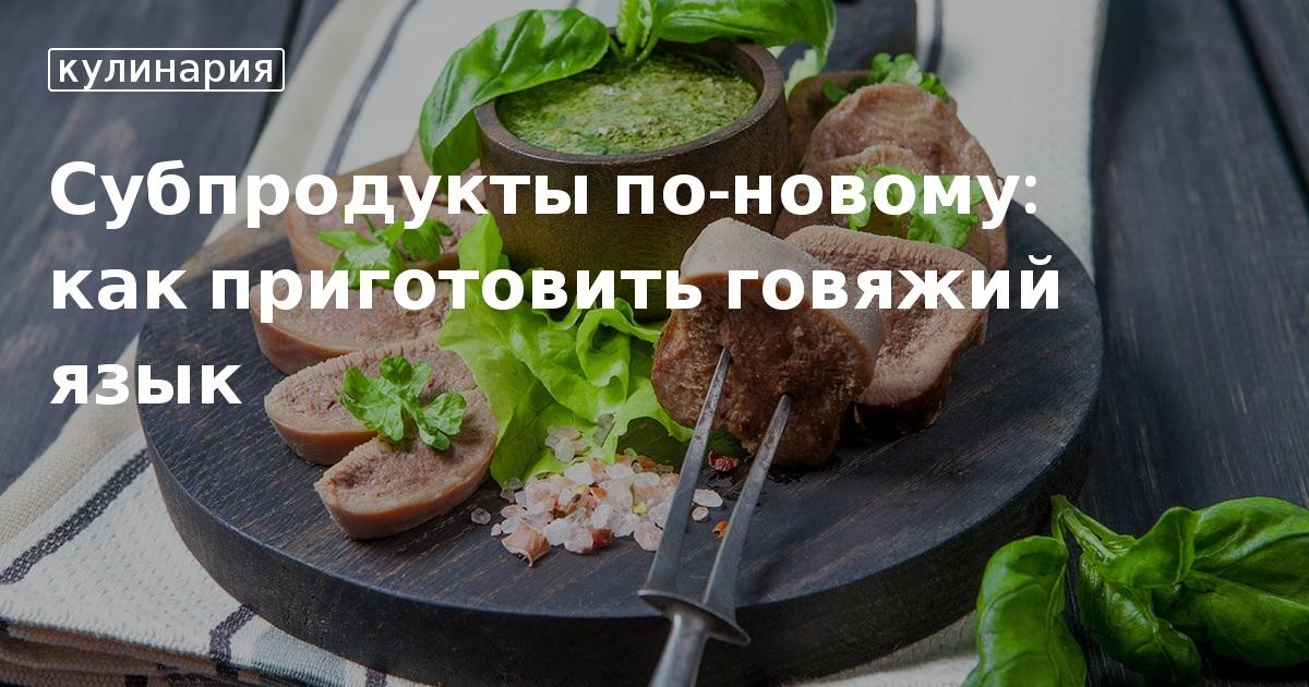 Блюда из говяжьего языка на праздничный стол и на каждый день