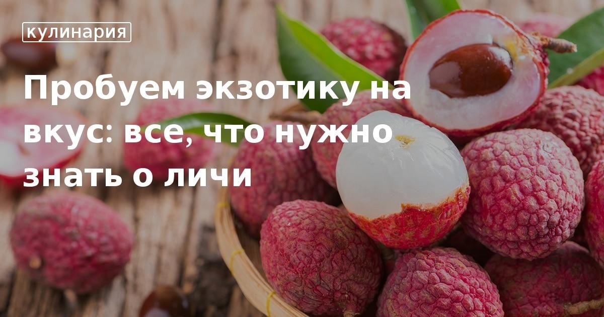 Рассказываем о личи: как есть этот фрукт и в каких рецептах использовать