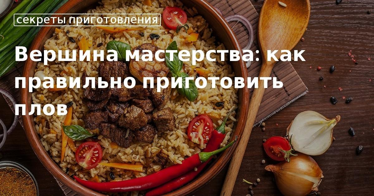 Приправы для узбекского плова