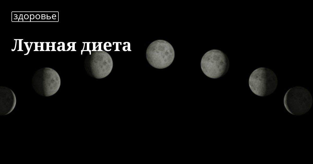 Лунная Диета 3 Дня.