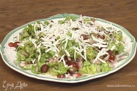 Полить салат заправкой, тщательно перемешать, сверху посыпать козьим сыром.