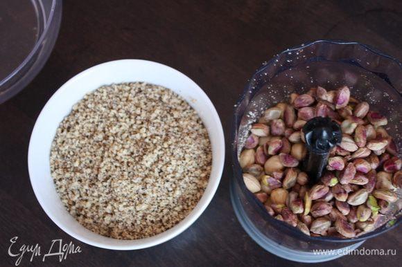 Тем временем приготовим начинку. Измельчим все орехи. Фисташки нужны не соленые.