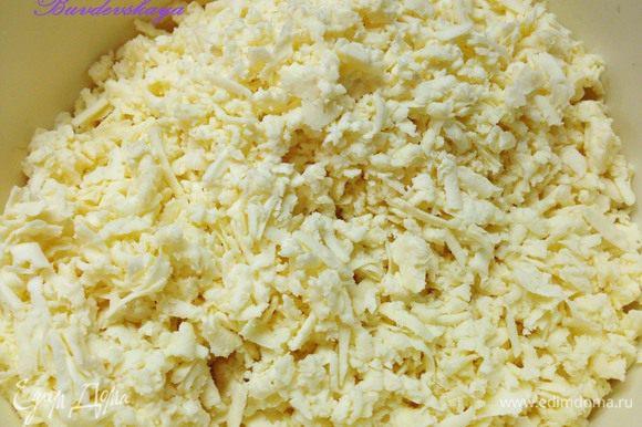 Сыр натереть на крупной терке. Если у вас сыр не соленый, то посолить (у меня был соленый сыр).