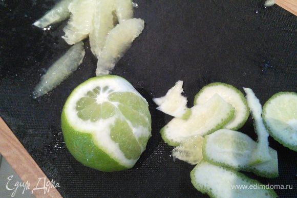 С лайма снимаем шкурку вместе с белым мякишем и вырезаем острым ножом дольки лайма, также филетируем лимон. Сок цитрусовый сохраняем.