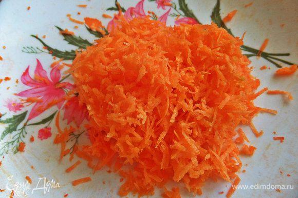 Морковь почистить, мелко натереть.