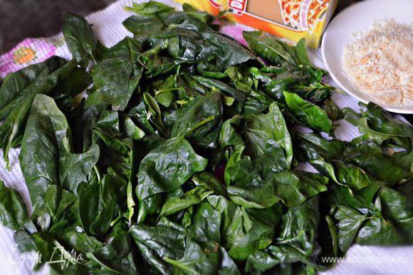 Помойте и обсушите шпинат. Если у вас нет возможности использовать свежий, вполне подойдет и замороженный шпинат (300 — 400 г). После оттаивания только не забудьте слить лишнюю жидкость и слегка отжать шпинат.