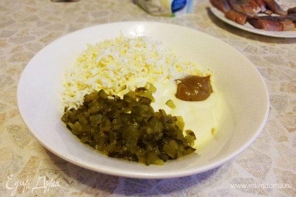 К майонезу добавить мелко нарезанный маринованный огурец, натертое на мелкой терке вареное яйцо и ложечку горчицы.