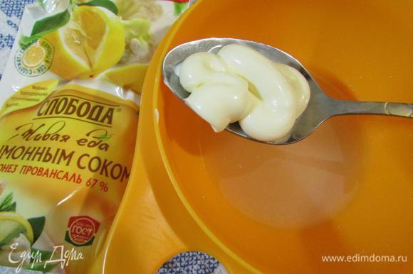 Затем желатин отжать и растворить в теплом рыбном бульоне. Добавить майонез «Слобода» с лимонным соком (отличное сочетание рыбы с лимоном). Хорошо перемешать.