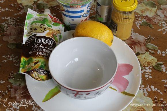 Пока утка печется приготовьте волшебно вкусный соус по рецепту бабушки.