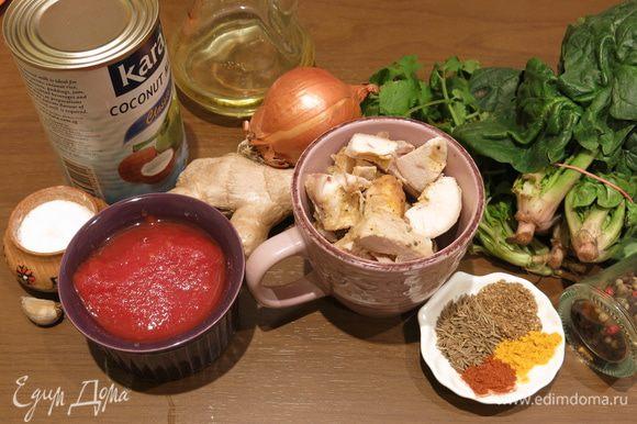 Подготовим пару чашек индейки вареной или запеченной (подойдут остатки индейки), по чашке томатов в собственном соку, кокосового молока, по чайной ложке тмина и кориандра, половине чайной ложки куркумы, 1/8 чайной ложки перца кайенского, пару зубчиков чеснока, имбирь, пару пучков шпината, лук.