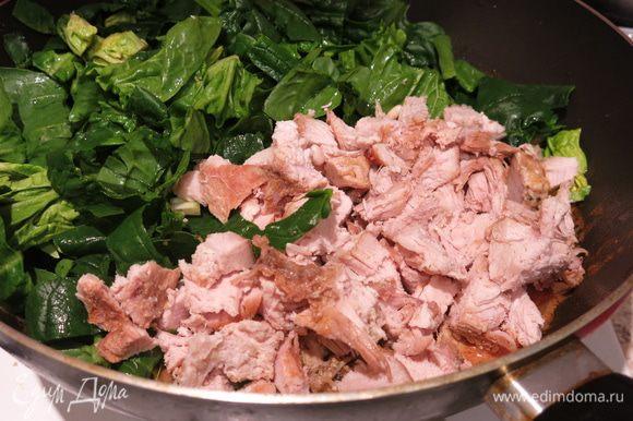 За время приготовления соуса нарезаем шпинат, индейку. Кладем шпинат и индейку в соус, солим, перчим по вкусу.