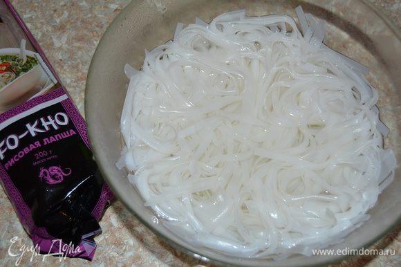 Рисовую лапшу залить кипятком и оставить на 20 минут, затем слить.