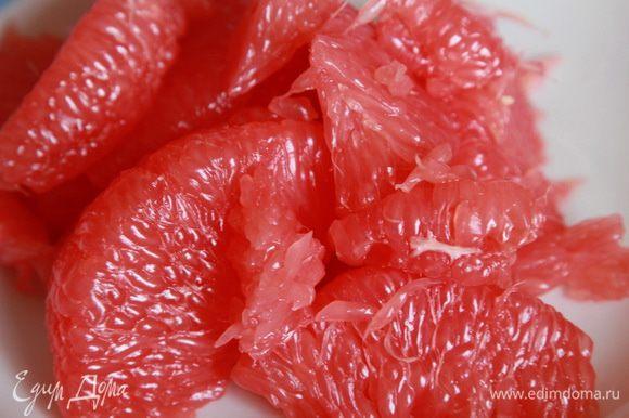 Грейпфрут очистить от пленок и перегородок.
