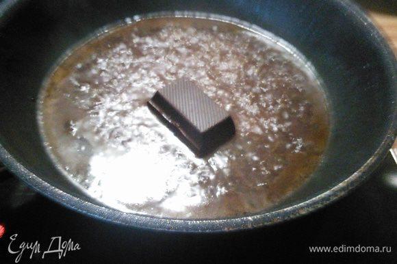 Влить бульон и добавить горький шоколад. Растопить шоколад и уварить соус. Посолить и поперчить по вкусу. Соус можно перед подачей подогреть.